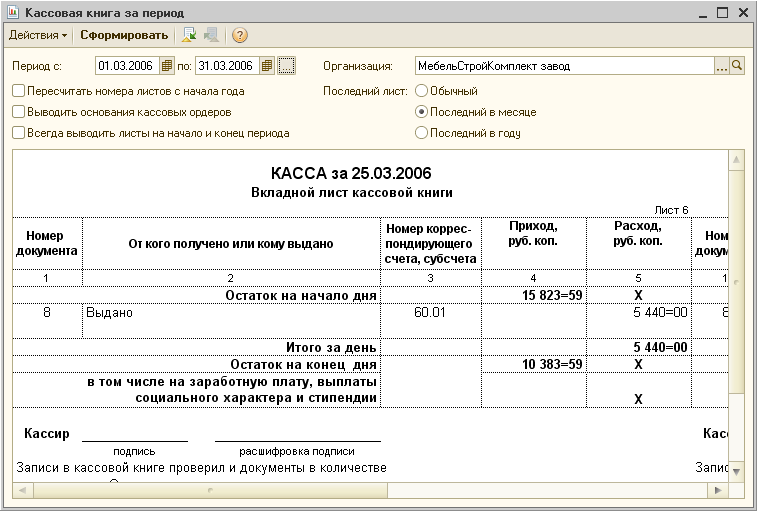 Формы Кассовых и Банковских Документов
