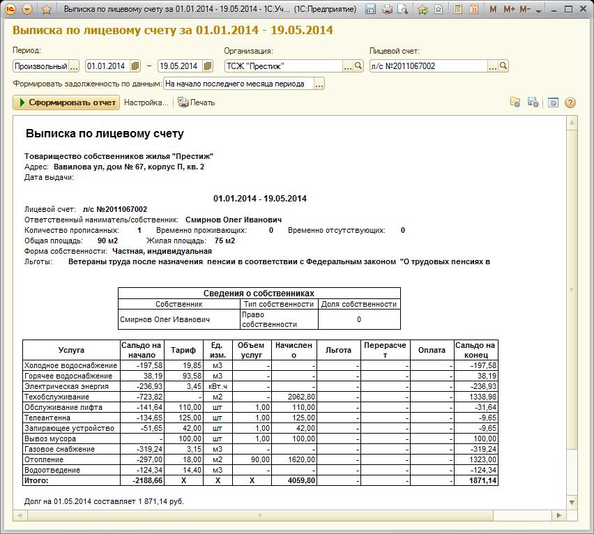 порядок разделения лицевого счета за коммунальные услуги выверенное расположение