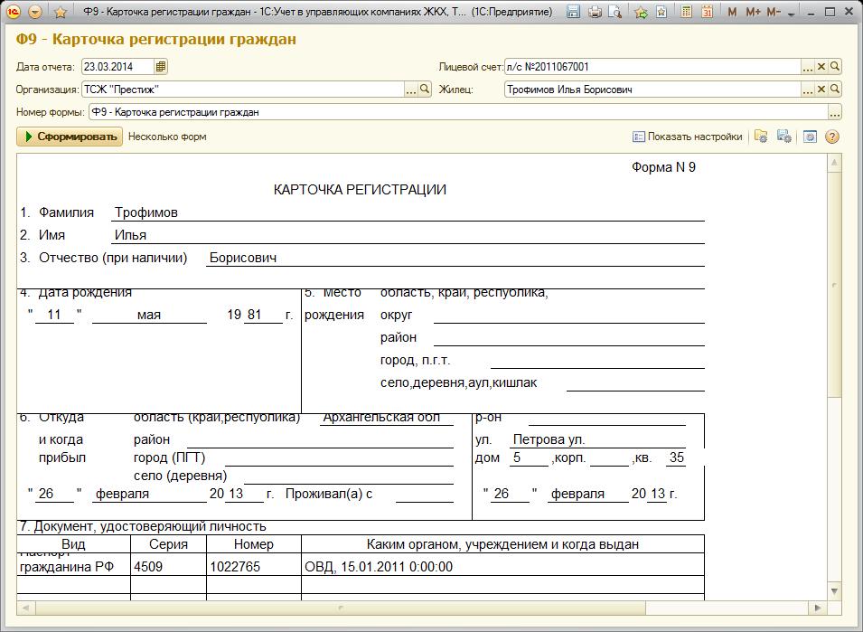 Заявление о выдачи загранпаспорта нового поколения образец - c6