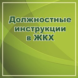Должностная Инструкция Техника Смотрителя Управляющей Компании - фото 5