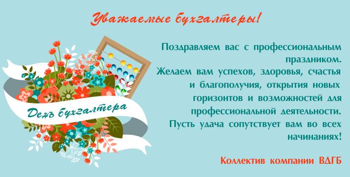 Поздравление коллектив с профессиональным праздником